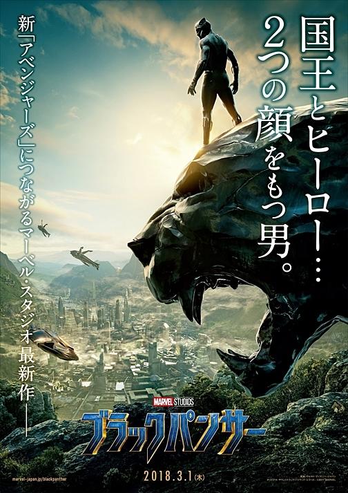 ブラックパンサー (2017)