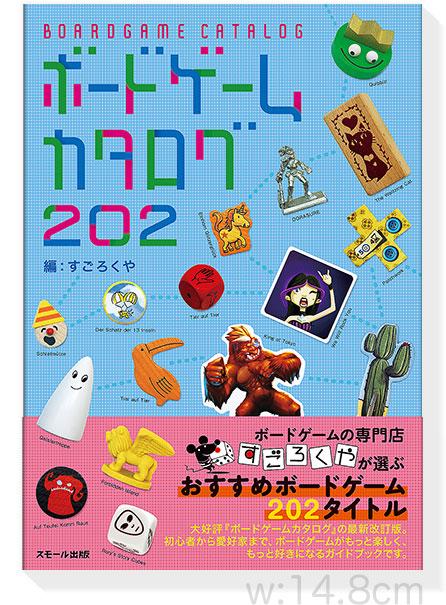 ボードゲームカタログ202:表紙