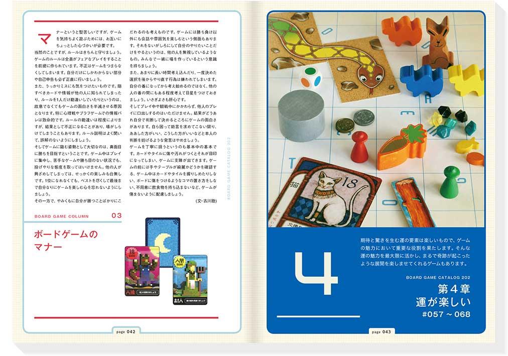 ボードゲームカタログ202:見開きP42