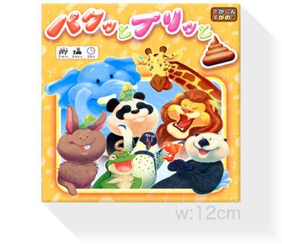 パクッとプリッと(2018年版):箱