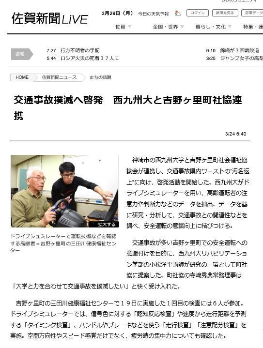 20180326吉野ヶ里町