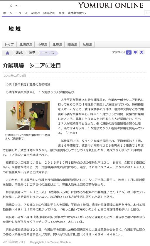 20180321徳島県