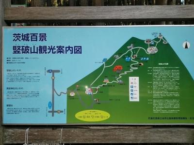堅破山の案内図