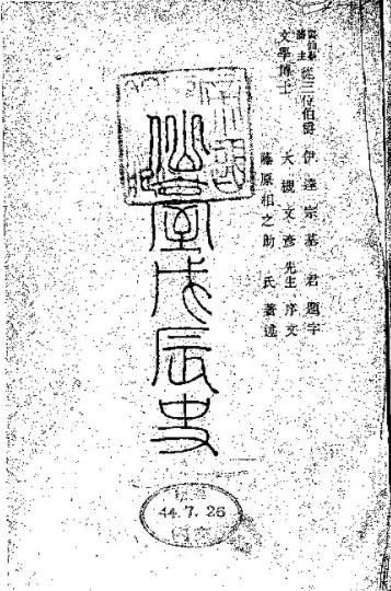 仙台戊辰史