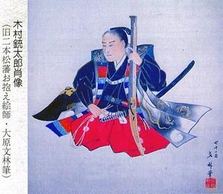 木村銃太郎
