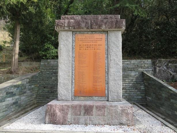 ドイツ公園 慰霊碑