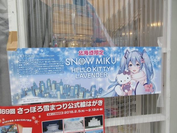 201802雪まつり1 (17)