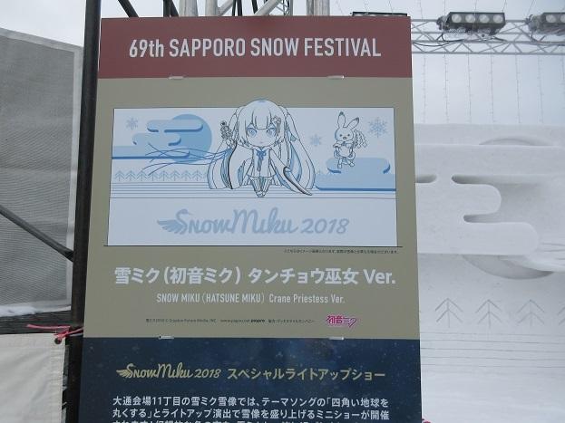 201802雪まつり1 (14)