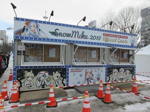 201802雪まつり1 (12)