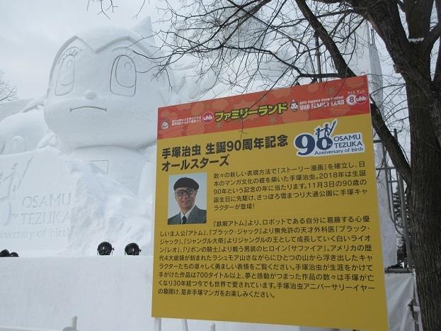 201802雪まつり1 (11)