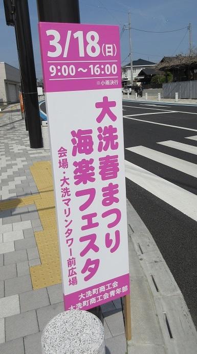 201803海楽フェスタ (0)