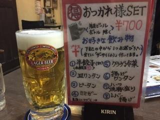 おつかれ様SETの生ビール