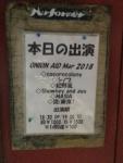 オニオンエイド Mar2018