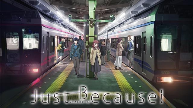 Just Because! イメージ
