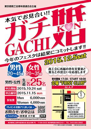 gachikon_poster-01.jpg