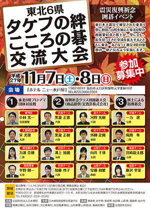nihonkiin_takehu.jpg