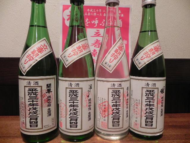 001立春朝搾り18 (3)