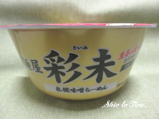 IMG_6813_20180302_01_麺屋彩未