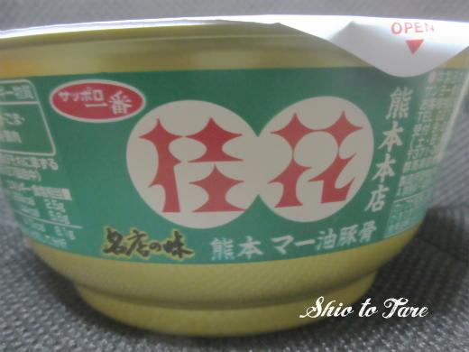 IMG_6869_20180311_02_サッポロ一番 名店の味 桂花 熊本マー油豚骨