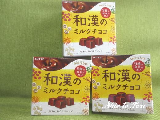 IMG_6949_20180329_和漢のミルクチョコ(モラタメ)