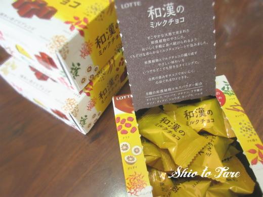 IMG_6950_20180329_和漢のミルクチョコ(モラタメ)