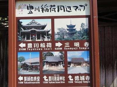 IMG_8426 豊川