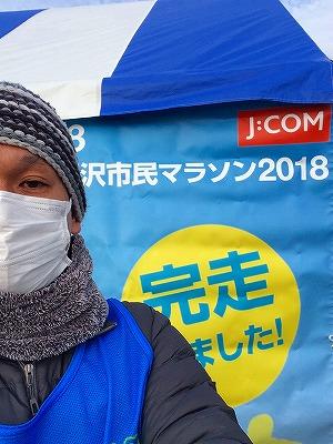 「第8回湘南藤沢市民マラソン2018」3