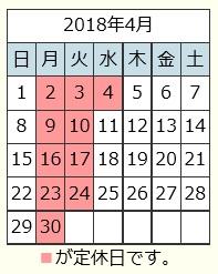201804カレンダー