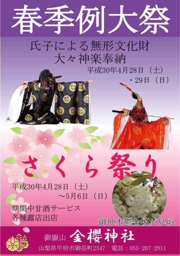 春季例大祭 2018