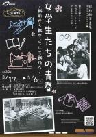 写真展「女学生たちの青春~戦前から戦中、そして戦後へ~」チラシ
