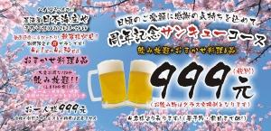 庄屋飲み放題18-04.jpg