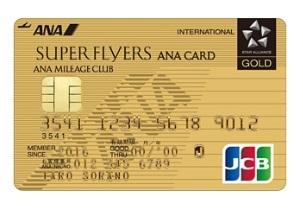 SFC(スーパーフライヤーズカード)はANA上級会員の資格が手に入るすごいカード