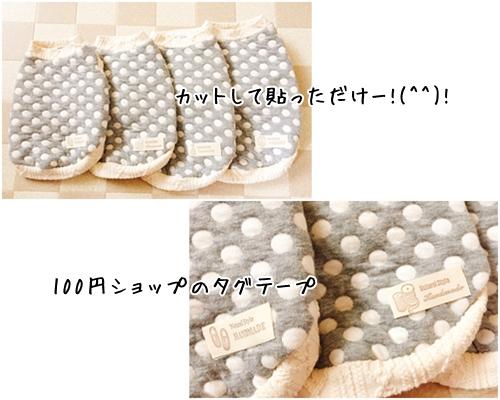 お揃い服♪簡単カスタマイズ(~_~;)