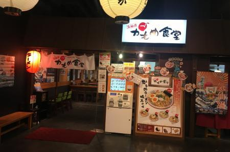 かもめ食堂4S