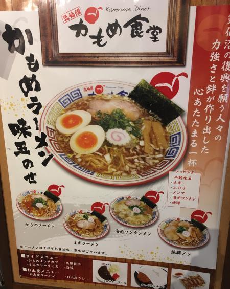 かもめ食堂6S