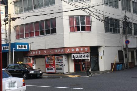 上海総本店10S