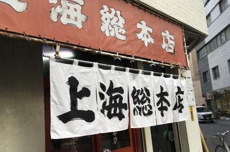 上海総本店11S