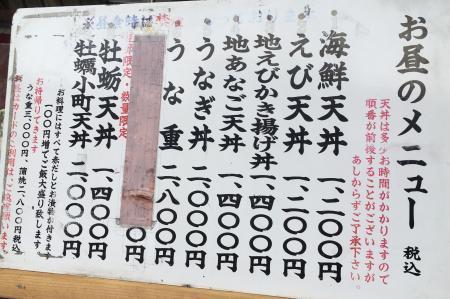 天ぷら宝4S