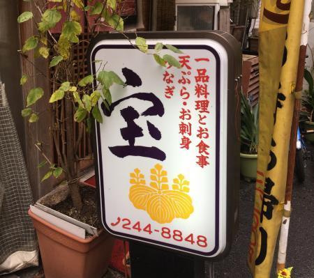 天ぷら宝12S