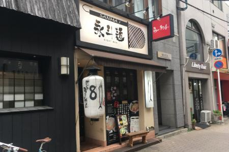 栄斗麺1S