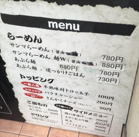 栄斗麺3S