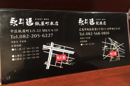 栄斗麺7S