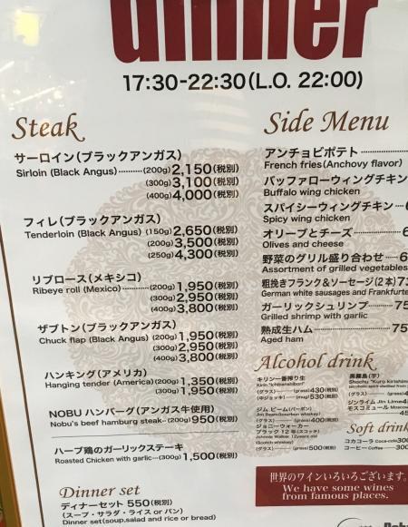 ステーキnobu3S