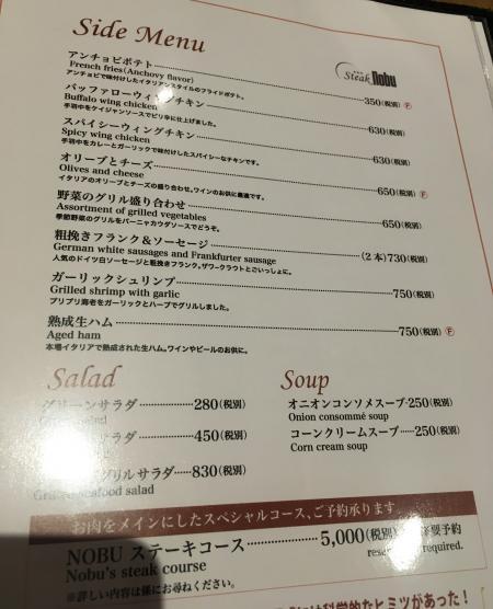 ステーキnobu5S