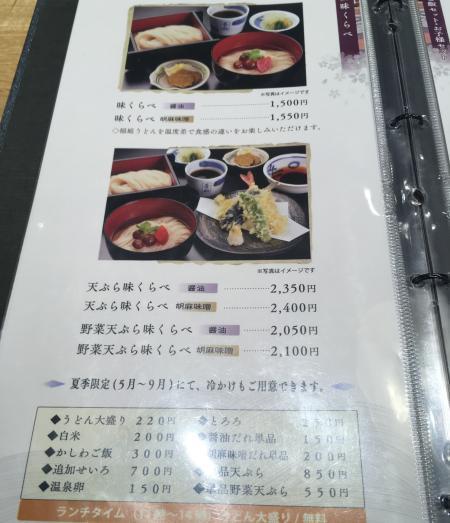 佐藤養助7S