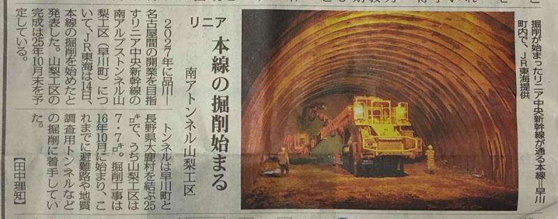 南アルプストンネル(山梨側)掘削開始