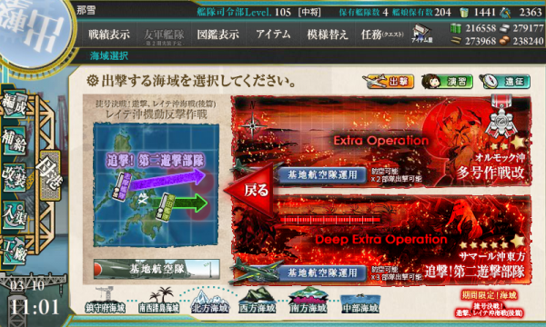 KanColle-180310-11013588.png