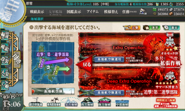 KanColle-180315-15060742.png