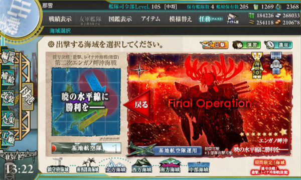 KanColle-180317-13222695.png