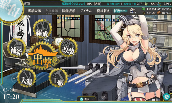 KanColle-180320-17204444.png